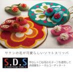 スリッパ SDS レトロフラワー ブルー/グリーン/ピンク/レッド