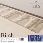 キッチンマット SDS バーチ 約45×180cm ベージュ/ネイビーブルー