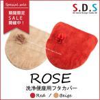 【SALE】洗浄便座用フタカバー SDS ローズ レッド/ベージュ