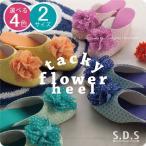 スリッパ SDS タッキーフラワーヒール M/Lサイズ ブルー/グリーン/オレンジ/ピンク