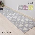 センコー SDS トライアングル キッチンマット グリーン 50 240cm 日本製 幅サイズが選べる 31946