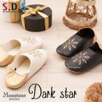 スリッパ SDS Monotone series ダークスター 内寸約24.0cm ブラック/ホワイト