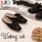 スリッパ SDS Monotone series ウェイキングキャット M・Lサイズ ブラック