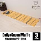 キッチンマット SDS guylish(ガイリッシュ) デイリーカジュアルワッフル 約45×180cm  ブルー/ブラウン/イエロー