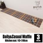 キッチンマット SDS guylish(ガイリッシュ) デイリーカジュアルワッフル 約45×240cm  ブルー/ブラウン/イエロー