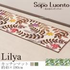 キッチンマット Sopo Luonto リリヤ 45×180cm ベージュ/グリーン