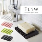 【Flow】ソープトレイ