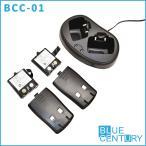 【送料無料】BlueCentury 特定小電力トランシーバー BC-20 用チャージャー 充電器+充電池セット【BCC-01】