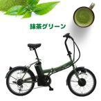 送料無料 kaihou BM-AZ300-GR 電動アシスト 折りたたみ自転車 20インチ パナソニック製ライト 6段ギア シンプル フレーム 自転車 緑 グリーン