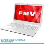 【送料無料】15.6型ノートPC LIFEBOOK AH50/X プレミアムホワイト FMVA50XWP[Office付き・Win10 Home・Core i7]