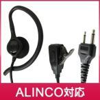 ALINCO アルインコ トランシーバー用 耳掛け型イヤホンマイク I004 【EME-34A互換品】【ネコポスなら送料無料】
