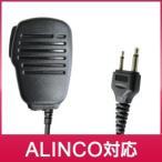 ALINCO アルインコ トランシーバー用 スピーカーマイクロホン I006 【EMS-59互換品】【レビューを書いて送料無料】【1ヶ月保証あり】