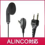 ALINCO アルインコ トランシーバー用 イヤホンマイク I007 【EME-34A互換品】【ネコポスなら送料無料】