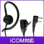 iCOM アイコム トランシーバー用 耳掛け型イヤホンマイク I010【HM-177L互換品】【ネコポスなら送料無料】
