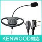 KENWOOD ケンウッド トランシーバー用 耳掛け型ヘッドセットマイク K001 【EMC-3 / EMC-7 / EMC-11互換品】【ネコポスなら送料無料】【1ヶ月保証あり】