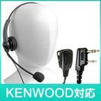 KENWOOD ケンウッド トランシーバー用 ヘッドセットマイク K002 【HMC-3互換品】【レビューを書いて送料無料】【1ヶ月保証あり】