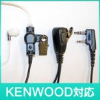 KENWOOD ケンウッド トランシーバー用 カナル型イヤホンマイク K003 【EMC-3 / EMC-7 / EMC-11互換品】【ネコポスなら送料無料】【1ヶ月保証あり】