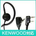 KENWOOD ケンウッド トランシーバー用 耳掛け型イヤホンマイク K004 【EMC-3 / EMC-7 / EMC-11互換品】【ネコポスなら送料無料】