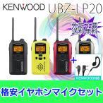 KENWOOD ケンウッド 特定小電力トランシーバー UBZ-LP20 + 対応イヤホンマイク K008 セット