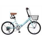 【 送料無料 】マイパラス M-204-MT 折りたたみ自転車 20インチ 6段変速 小型 折り畳み 折畳 バスケット付 LEDオートライト クールミント 水色 青