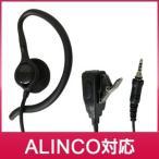 ALINCO アルインコ トランシーバー用 耳掛け型イヤホンマイク 1ピン用 防水タイプ W005 【EME36A互換品】【ネコポスなら送料無料】