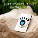 インディアンジュエリー マネークリップ ベアパウ 熊の手 ナバホ族 ターコイズ お守り 幸運 シルバー SV925 メンズ ギフト プレゼント 海外 ハンドメイド 天然石