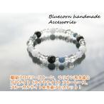 パワーストーン ブレスレット モリオン黒水晶 カイヤナイト ブルーレース ブルーカルサイト & 水晶 メンズ レディース  天然石