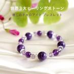天然石 ブレスレット チャロアイト アメジスト 癒し 幸運 紫 パープル アクセサリー おしゃれ メンズ レディース ギフト パワーストーン プレゼント 2月誕生石