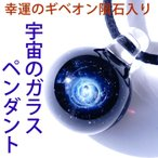 ショッピングパイレックス 宇宙 の ガラス ペンダント 強運を呼び込む ギベオン隕石 銀河 惑星 日本製 職人技 ネックレス パイレックスガラス レディース メンズ 送料無料