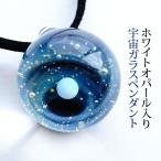 宇宙 の ガラス ペンダント ホワイトオパール 神秘的 銀河 日本製 職人技 ハンドメイド ネックレス ギフト プレゼント メンズ レディース 宇宙ガラス
