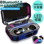 クアルコム 5.0 ブルートゥースチップ採用 LEDディスプレイ 5000mAh Bluetooth イヤホン ワイヤレス イヤホン