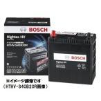 S46B24R  S50B24R  BOSCH ハイブリット車用補機バッテリー Hightec HVバッテリー HTHV-S50B24R