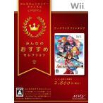 ショッピングWii [Wii]みんなのおすすめセレクション アークライズ ファンタジア