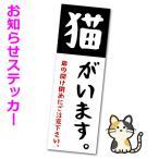 猫がいます ステッカー 警告 シール 開閉注意 脱走防止 対策 キャット 防水 ねこ 飛び出し対策 日本製 玄関 ペット 室内飼いネコ