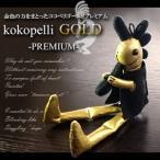 �����ڥꥴ����ɥץ�ߥ��ࡡKOKOPELL GOLD -PREMIUM-��¨Ǽ��