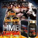 HMB トップギアプロ マッスルサプリ