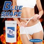 3個セット ブルーシェイプ (BlueShape) ダイエットサプリ