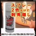 タトゥー隠し カクシス cakusis 65ml TATTOO 刺青 タトゥー 傷 タトゥー 隠し あざ しみ 隠す スプレー