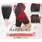 送料無料3枚セット kinuhime(きぬ-ひめ)スパイラルシェイプスパッツ