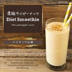 濃縮タイガーナッツ Diet Smoothie (スムージー)
