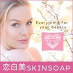 恋白美スキンソープ 綺麗な素肌を目指す美容石鹸 10月下旬入荷予定分