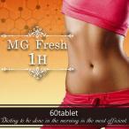 MG fresh 1H (MG フレッシュ 1H) (ダイエットサプリ)
