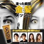 ゴールドワックス 50g
