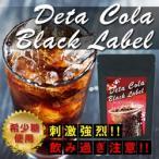 ショッピングダイエット 送料無料3個セット DETA Cola (デタコーラ)