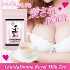 グラマドンナ ロイヤルミルクティー (GraMaDonna Royal Milk Tea) バストケア