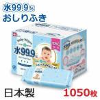 【送料無料】通常品の1.3倍 水99.9%『水99.9%おしりふき』大判サイズ サイズ200×180mm  70枚×15個 1050枚 日本製 赤ちゃんのおしりふき ベビーワイプ