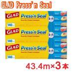 【送料無料】【お買得 長さ 43.4m×3本】グラッドプレス&シール 3個セット プレスシール 『グラッド』マジックラップ GLAD Press'n Seal 多用途シールラップ
