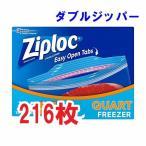 【送料無料!!】Ziploc 『ジップロック 216枚』ダブルジッパー フリーザー用バック クォート 冷凍保存バック フリーザーバック 冷凍保存 フリーザークォート