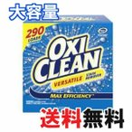 送料無料!アメリカ製 大容量 5.26kg 『オキシクリーン5.26』 マルチパーパスクリーナー シミ取り 洗濯洗剤 漂白剤  送料/一部対象外あり