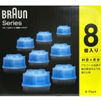 【徳用8個入り】ブラウン クリーン&チャージシステム『★エコ BRAUN 8P』 専用カートリッジ(クリーン&リニューシステム) 洗浄液